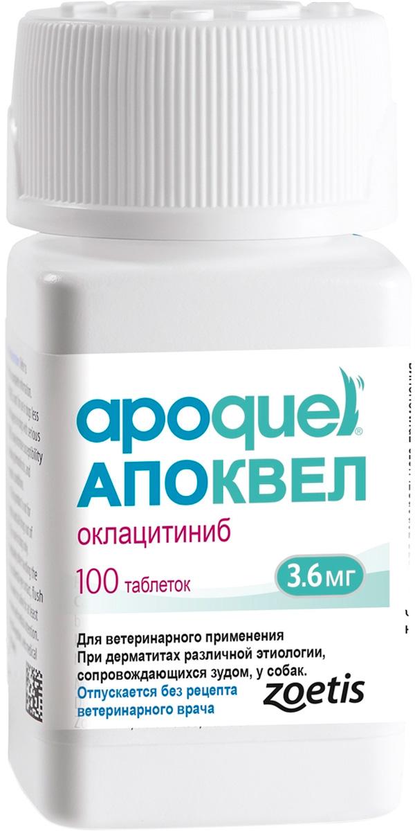 телазол препарат для общей анестезии 100 мг 1 шт апоквел 3,6 мг препарат для собак для лечения дерматитов различной этиологии, сопровождающихся зудом флакон уп. 100 таблеток (1 шт)