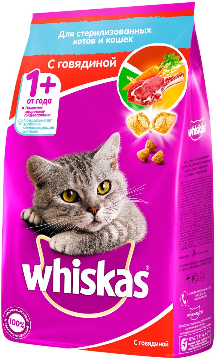 Whiskas для взрослых кастрированных котов и стерилизованных кошек с говядиной (1,9 + 1,9 кг)