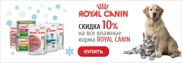 Консервы Royal Canin выгода 10%