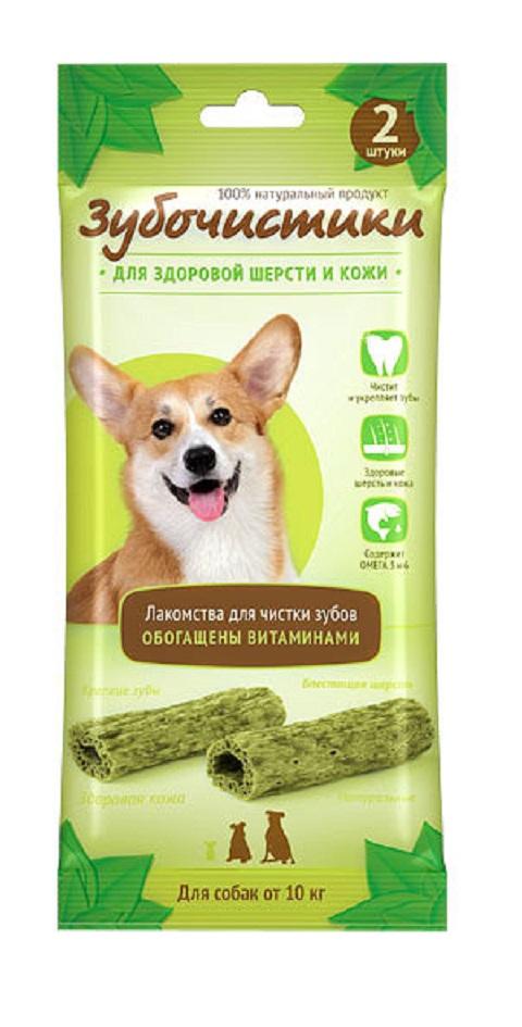 Лакомство зубочистики для собак средних пород для зубов с витаминами (2 шт)