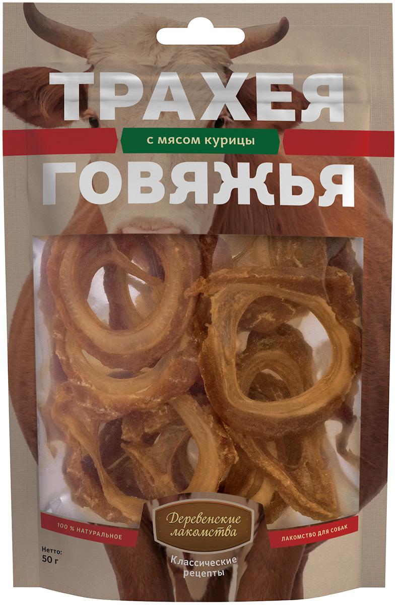 Лакомства деревенские классические рецепты для собак трахея говяжья с мясом курицы (50 гр)