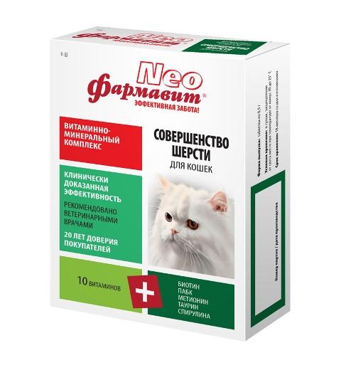 фармавит Neo совершенство шерсти витаминно-минеральный комплекс для кошек (60 таблеток) фармавит neo витаминно минеральный комплекс для кошек астрафарм 60 таблеток