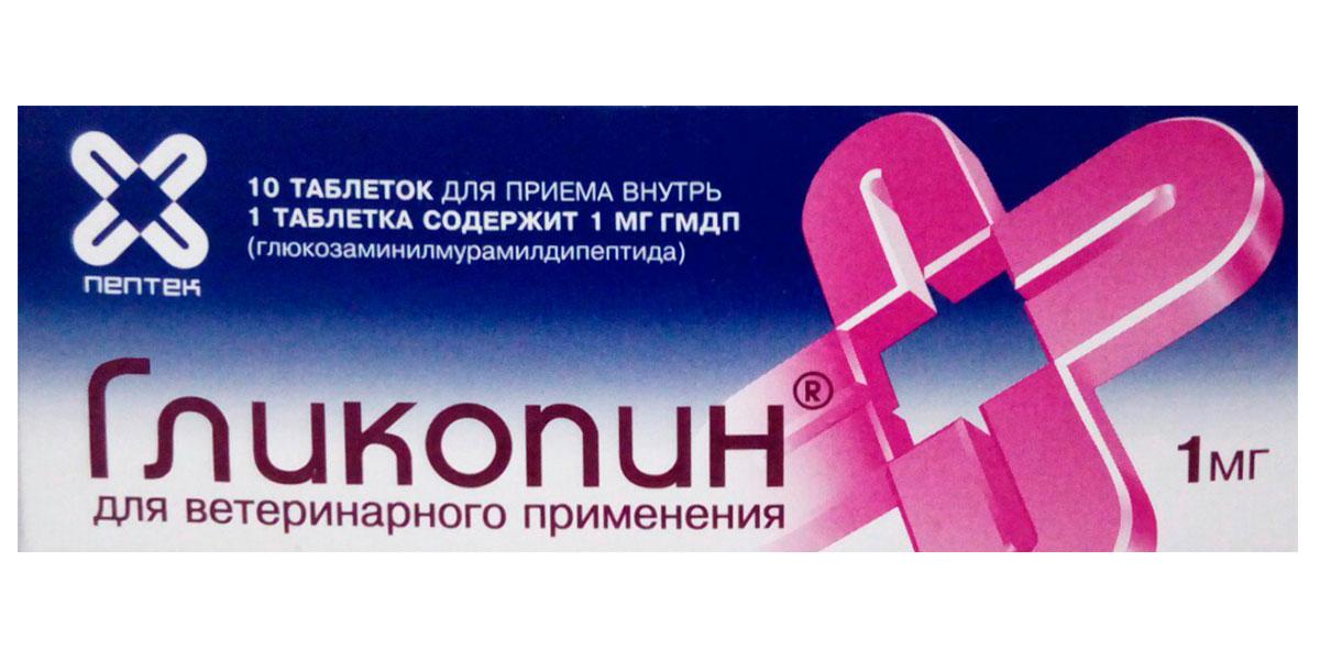 телазол препарат для общей анестезии 100 мг 1 шт гликопин 1 мг препарат для собак и кошек иммуномодулирующий уп.10 таблеток (1 уп)