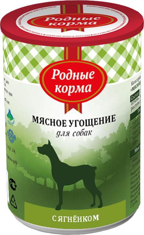 родные корма мясное угощение для взрослых собак с ягненком 340 гр (340 гр)