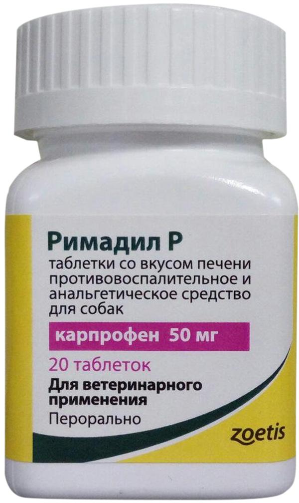 римадил р 50 мг противовоспалительное и анальгетическое средство для собак (20 таблеток) римадил римадил р zoetis противовоспалительное и анальгетическое средство для собак 50 мг 20 таблеток