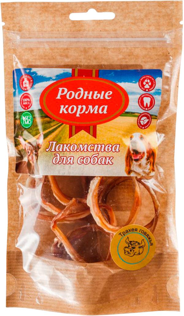 Лакомство родные корма для собак трахея говяжья маленькие колечки сушеные в дровяной печи 30 гр (1 шт)