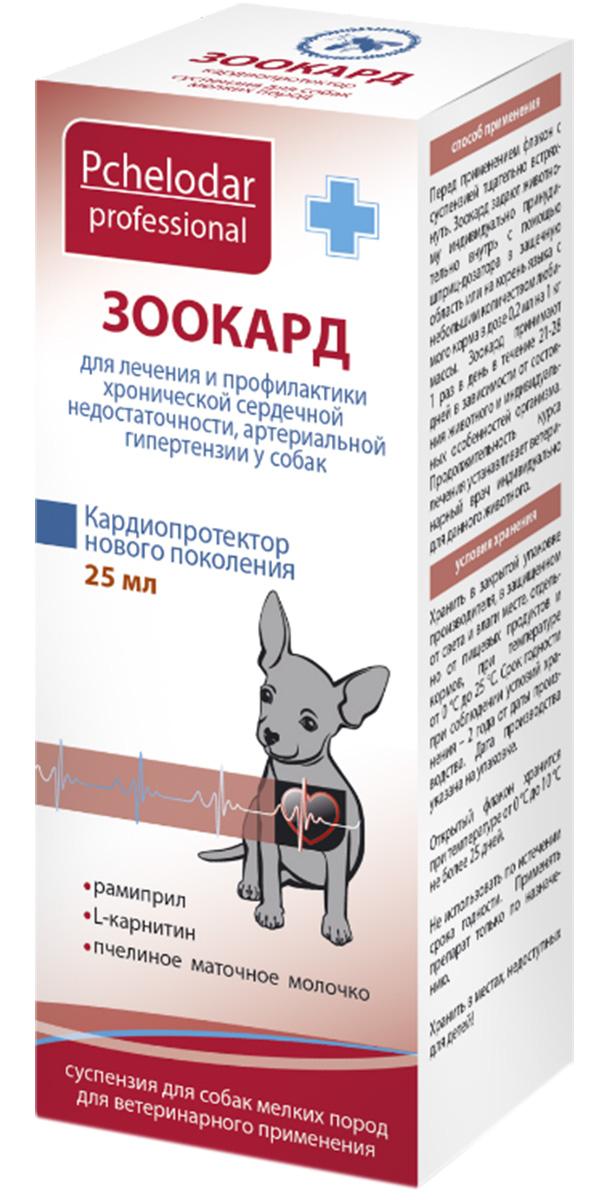 Зоокард суспензия для собак маленьких пород для лечения и профилактики сердечной недостаточности и артериальной гипертензии 25 мл (1 шт) фото