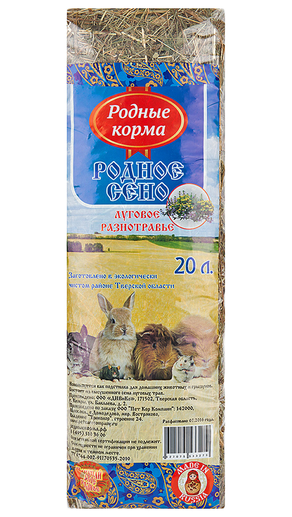 родные корма сено луговое для грызунов разнотравье (20 л) сено vitaline сбор луговых трав 3 кг
