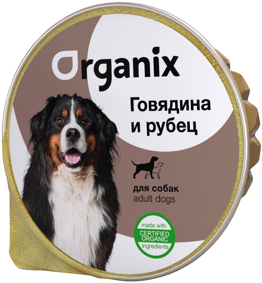 Фото - Organix для взрослых собак с говядиной и рубцом 18065 (125 гр х 16 шт) organix для взрослых собак с говядиной и рубцом 750 гр