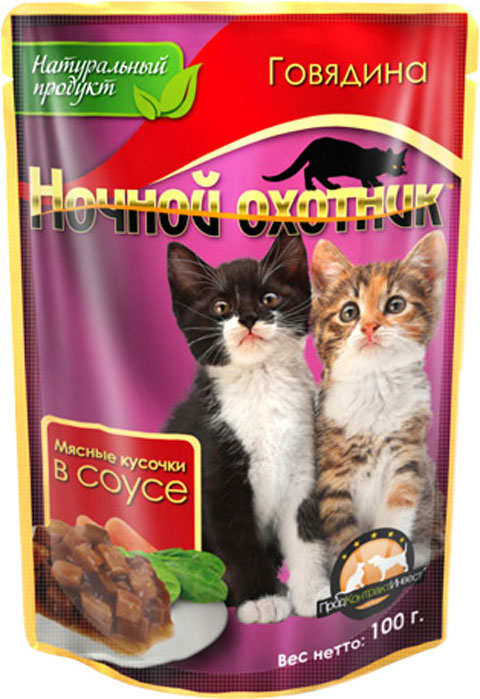Ночной охотник для котят с говядиной в соусе 100 гр (100 гр х 24 шт) фото