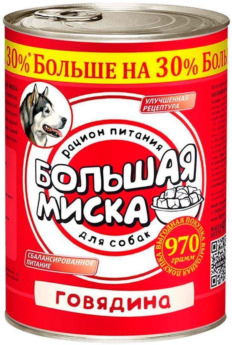 Купить со скидкой зоогурман большая миска для взрослых собак с говядиной (970 гр х 12 шт)
