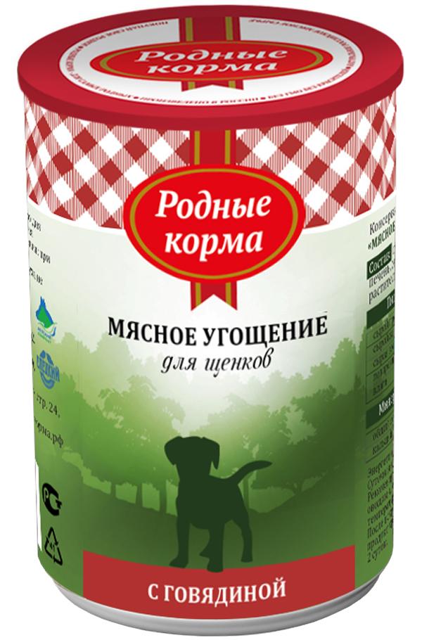 родные корма мясное угощение для щенков с говядиной 340 гр (340 гр)