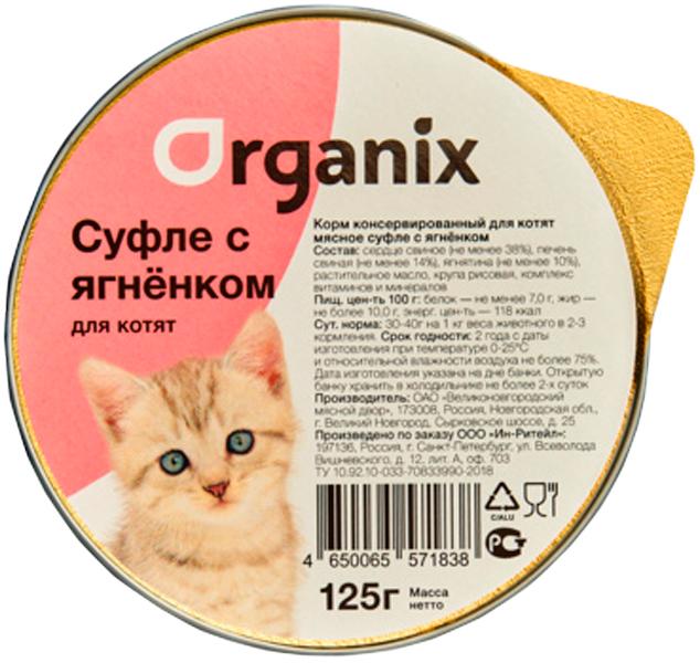 Organix мясное суфле для котят с ягненком 125 гр (125 гр)
