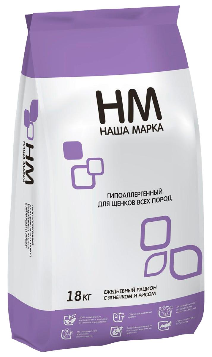 наша марка гипоаллергенный для щенков всех пород с ягненком и рисом (18 + 18 кг)