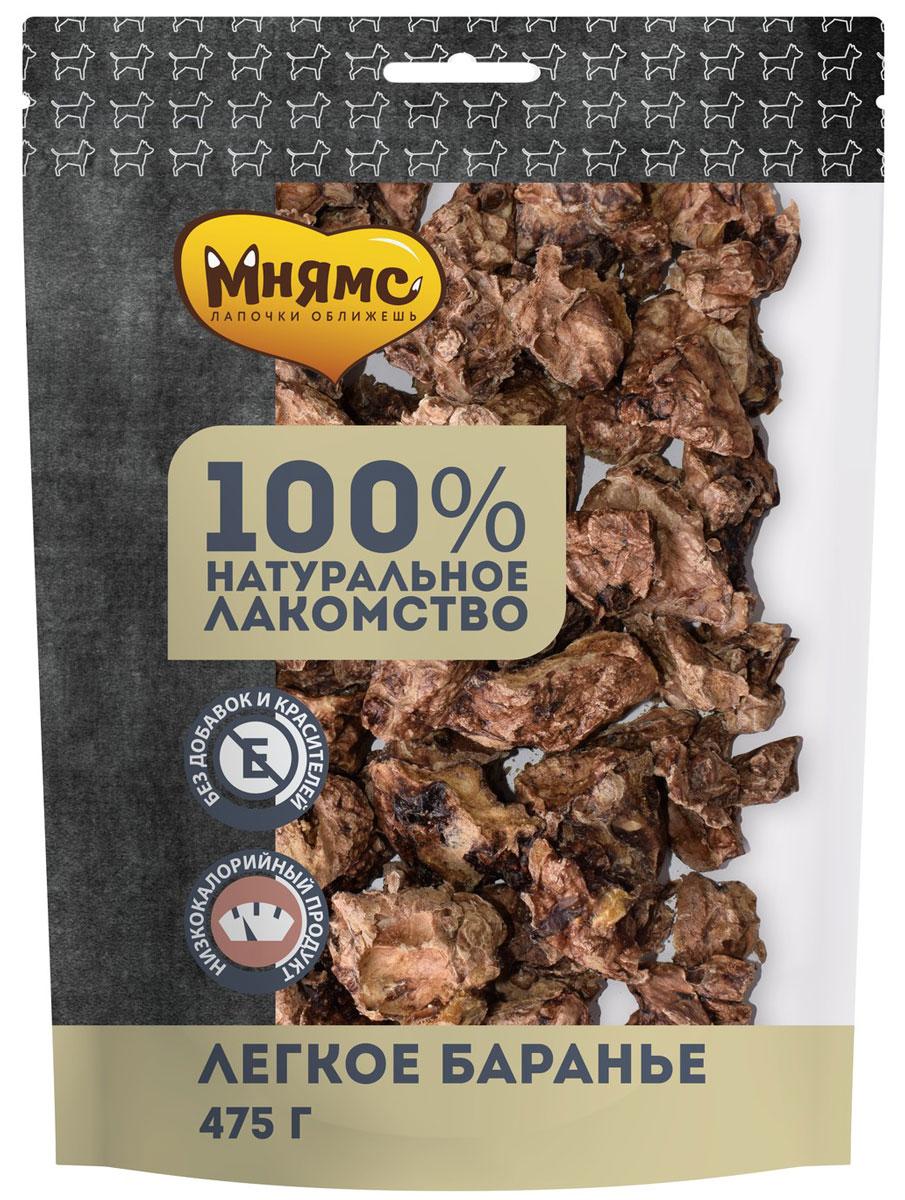 Лакомство мнямс для собак легкое баранье сушеное 475 гр (1 шт)