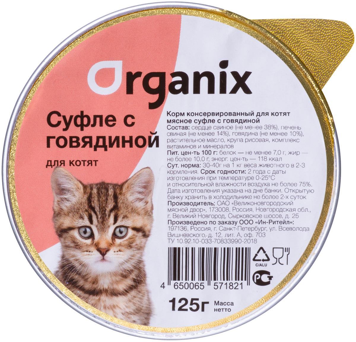 Organix мясное суфле для котят с говядиной 125 гр (125 гр)