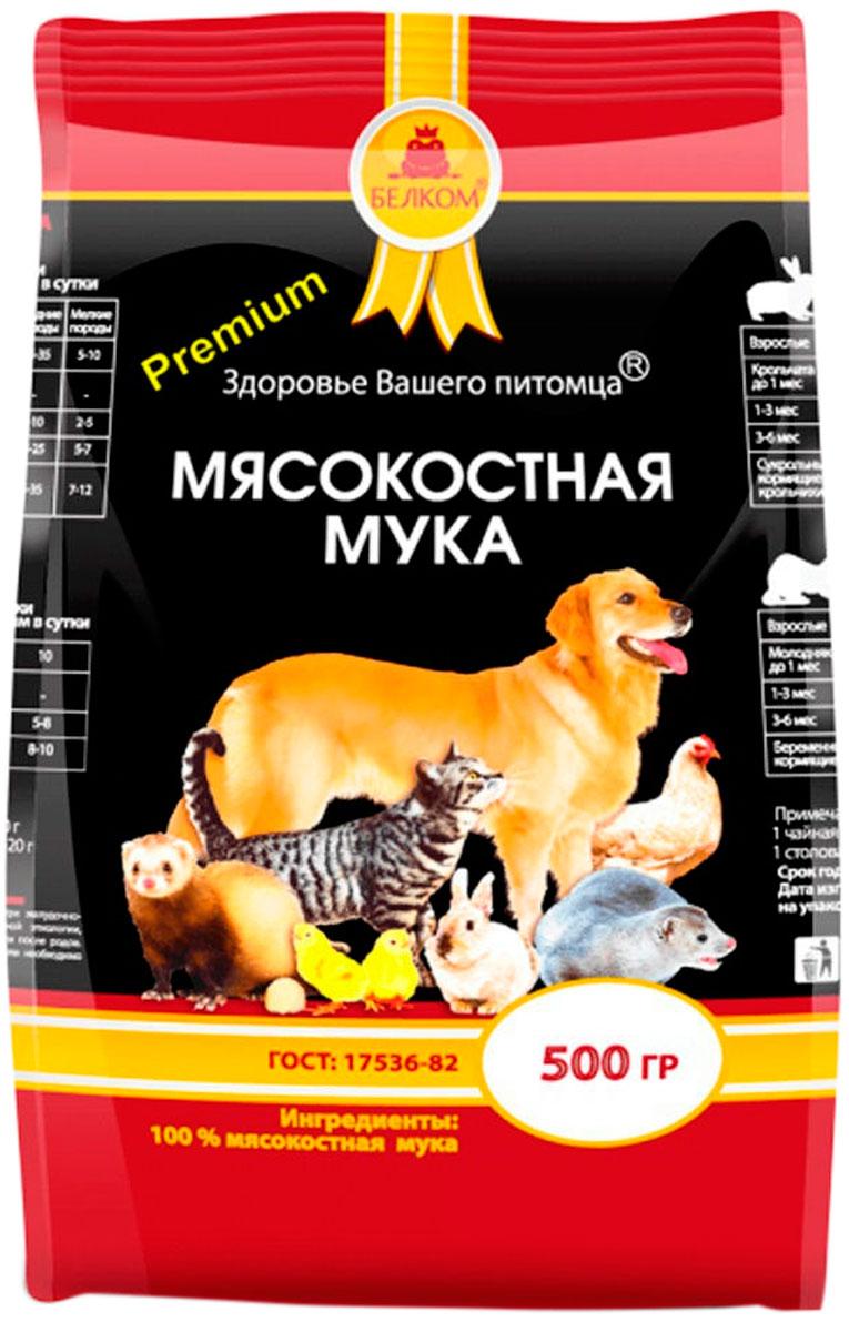 белком мясокостная мука для животных  (500 гр)