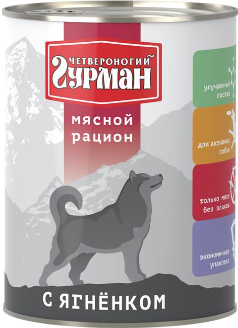 четвероногий гурман мясной рацион для взрослых собак с ягненком 850 гр (850 гр х 6 шт)
