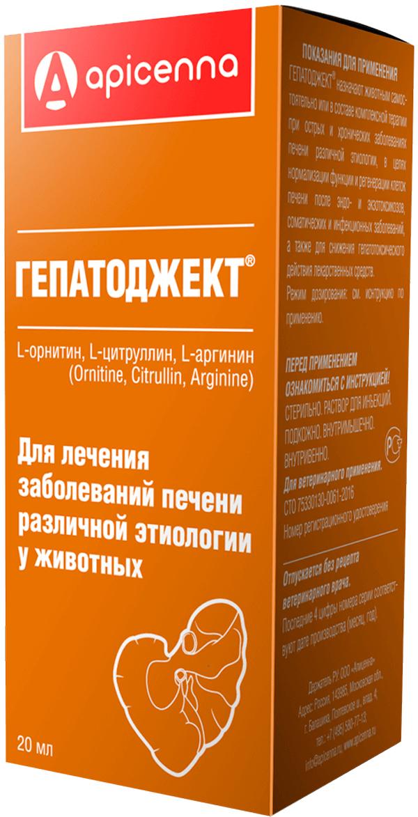 Гепатоджект препарат для лечения заболеваний печени различной этиологии (раствор для инъекций) (20 мл) фото