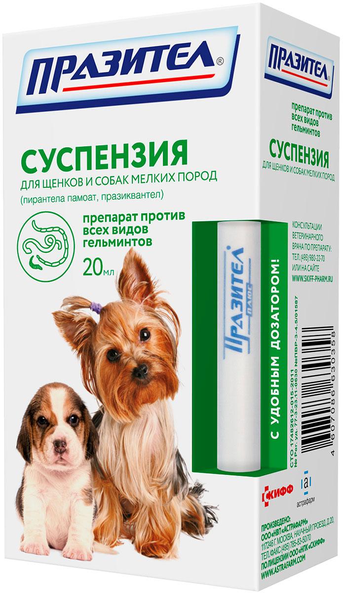 Фото - празител суспензия – антигельминтик для щенков и взрослых собак мелких пород с дозатором (20 мл) скифф празител таблетки для кошек