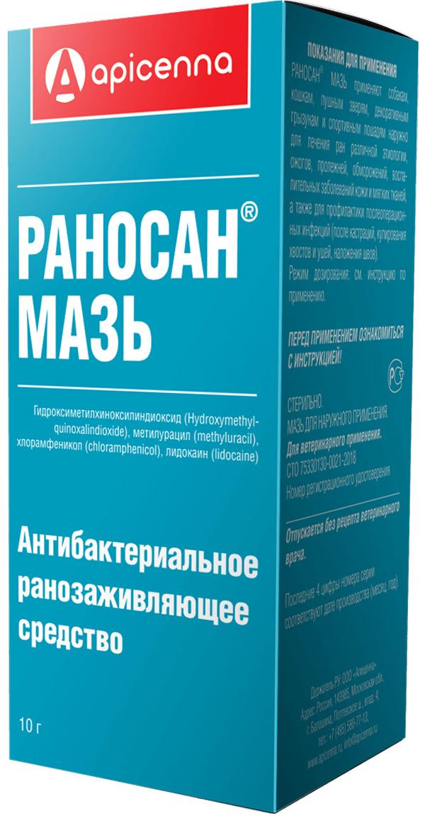 раносан мазь для лечения ран и заболеваний кожи (10 гр) мазь от пигментации кожи