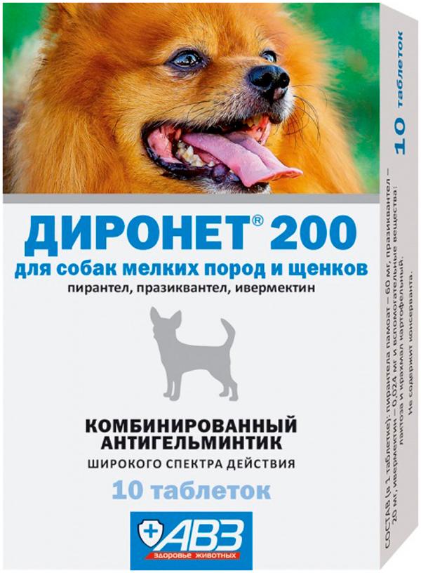 диронет 200 антигельминтик для щенков и взрослых собак мелких пород (уп. 10 таблеток) (1 шт)