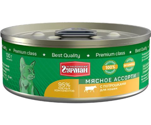 четвероногий гурман мясное ассорти для взрослых кошек с потрошками 100 гр (100 гр) четвероногий гурман консервы мясное ассорти с потрошками для собак 100 г