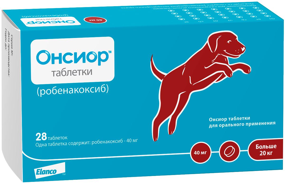 онсиор 40 мг препарат для собак для лечения воспалительных и болевых синдромов уп. 28 таблеток (28 таблеток).