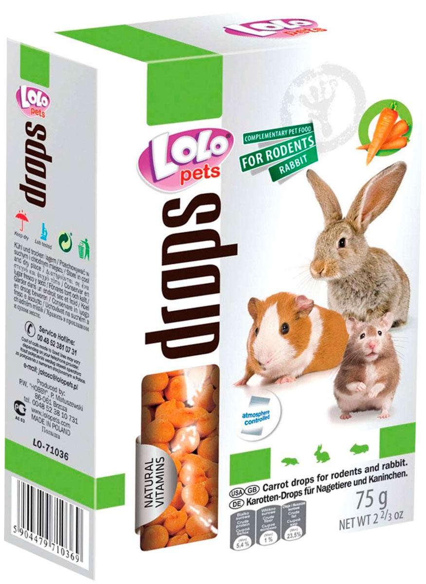 Lolo Pets Drops дропсы для грызунов и кроликов морковные (75 гр)