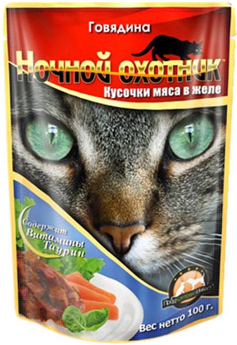 ночной охотник для взрослых кошек с говядиной в желе 100 гр (100 гр х 24 шт)