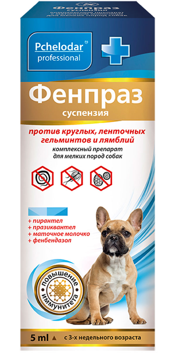фенпраз форте суспензия антигельминтик для собак маленьких
