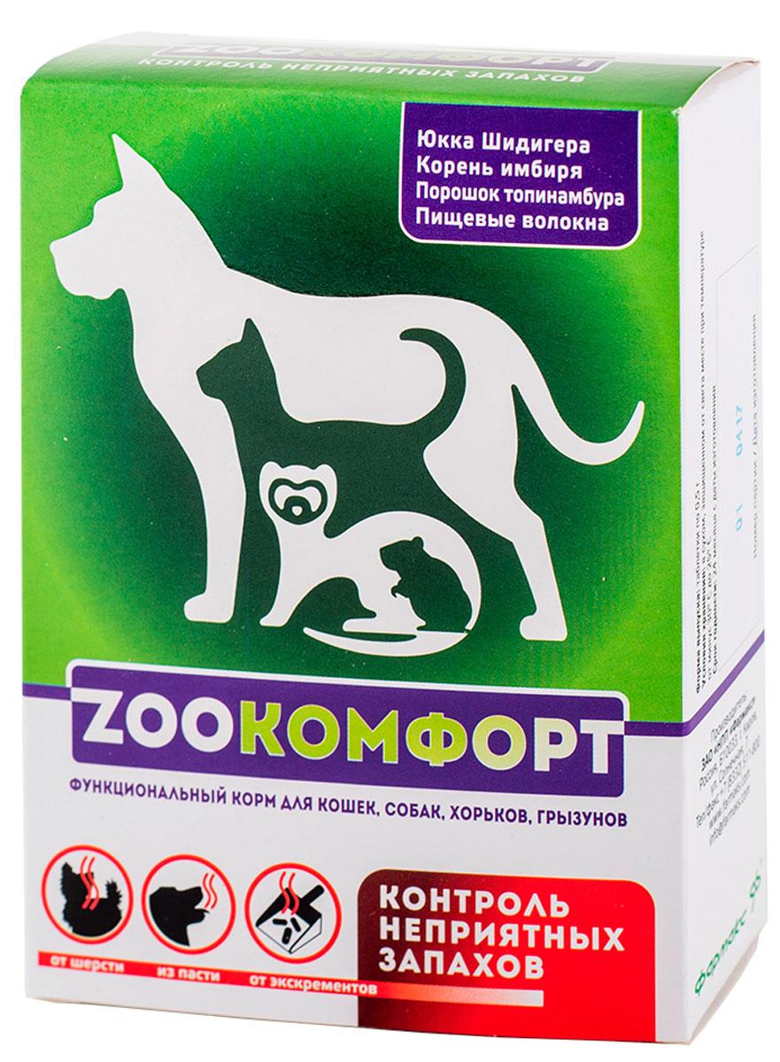 Zooкомфорт функциональный корм для животных от неприятного запаха уп. 90 шт (1 шт)