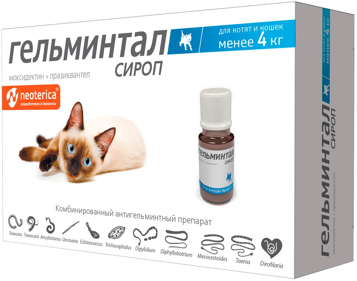 гельминтал сироп антигельминтик для котят и взрослых
