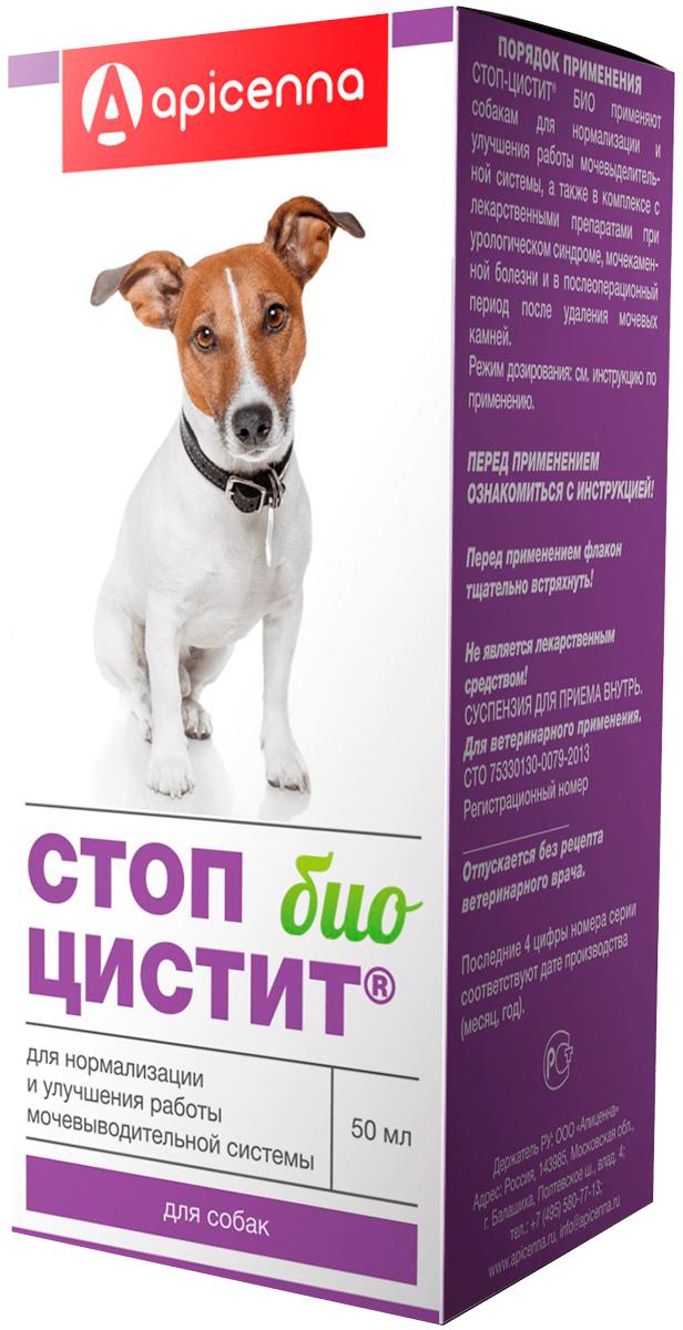 стоп-цистит био суспензия для собак для нормализации и улучшения работы мочевыделительной системы (50 мл)