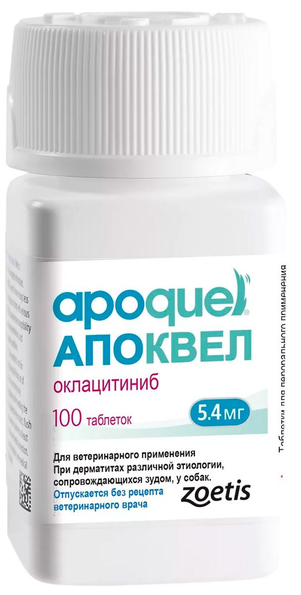 телазол препарат для общей анестезии 100 мг 1 шт апоквел 5,4 мг препарат для собак для лечения дерматитов различной этиологии, сопровождающихся зудом флакон уп.100 таблеток (1 шт)