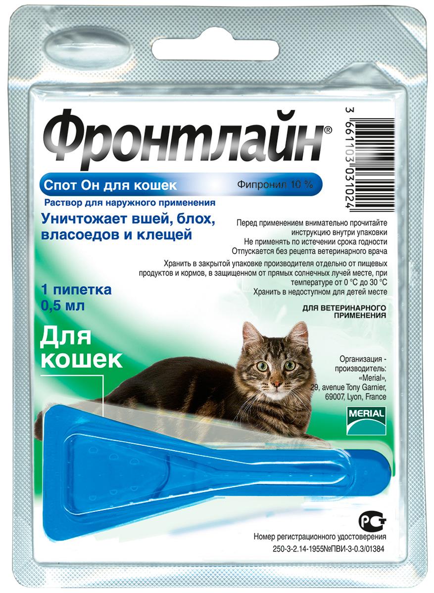 фронтлайн спот он – капли для кошек против клещей, блох, вшей и власоедов 1 пипетка по 0,5 мл (1 пипетка) фронтлайн спрей для собак против клещей блох вшей и власоедов 250 мл