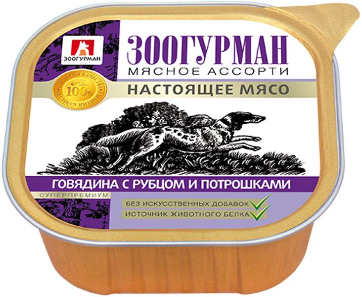зоогурман мясное ассорти для взрослых собак с говядиной рубцом и потрошками 5237 (300 гр).