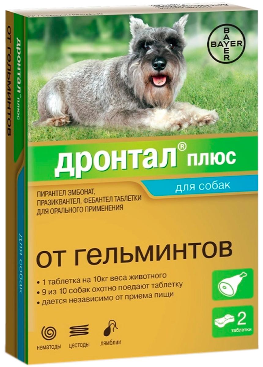 дронтал плюс антигельминтик для собак со вкусом мяса 2 таблетки  (1 уп)
