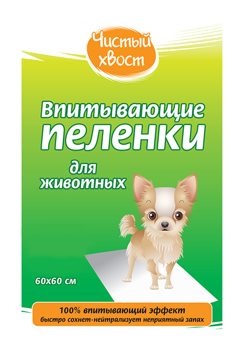 чистый хвост пеленки впитывающие для животных, 60 х 60 см (30 шт)