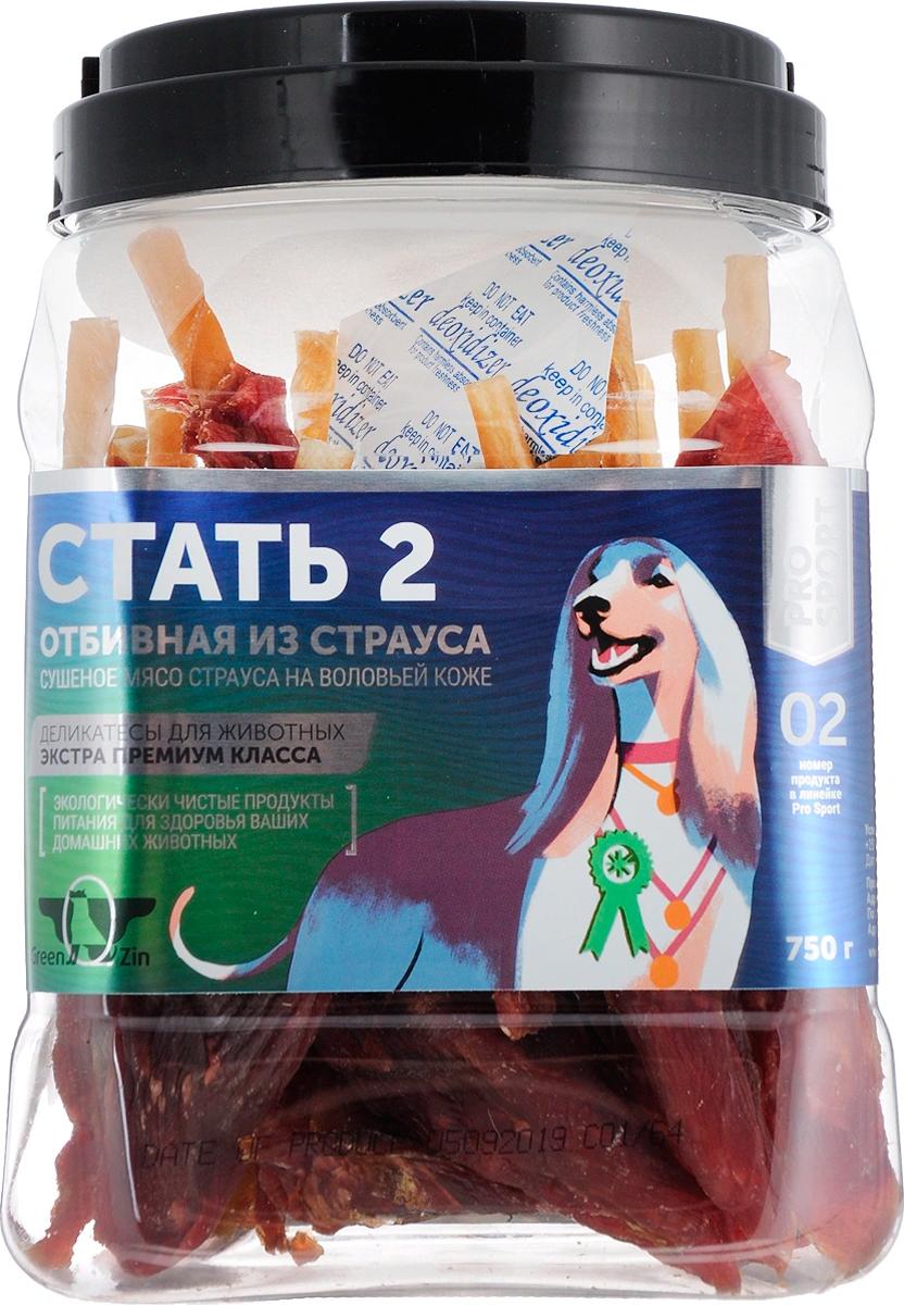 Лакомство Green Qzin Стать 2 для собак всех пород мясо страуса на воловьей коже сушеное 750 гр  (1 шт)