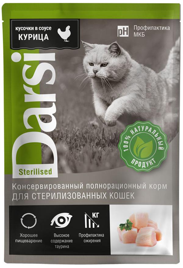 Darsi Sterilised Cat для взрослых кастрированных котов и стерилизованных кошек с курицей в соусе 85  гр (85 гр х 32 шт)