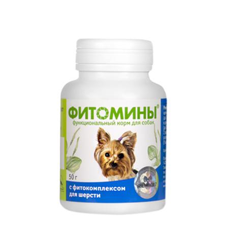фитомины для собак с фитокомплексом для шерсти (50 гр).