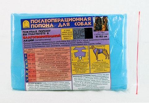Попона послеоперационная для собак № 7 Стёпка (1 шт)