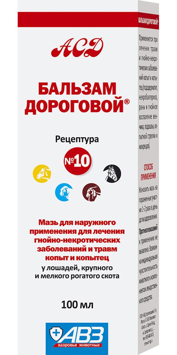 бальзам дороговой № 10 мазь для лечения гнойно-некротических заболеваний и травм копыт и копытец авз (100 мл) противобактериальные мази