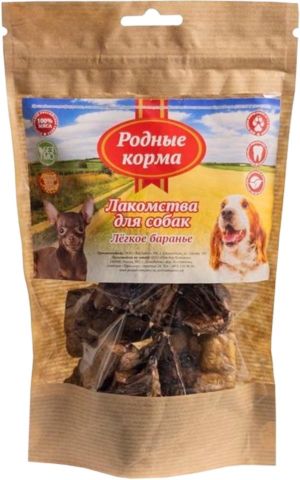 Лакомство родные корма для собак легкое баранье 35 гр (1 шт)