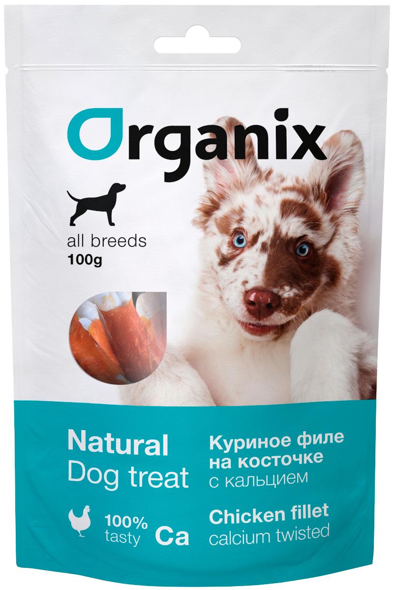 Лакомство Organix для взрослых собак всех пород куриное филе на косточке с кальцием (100 гр)