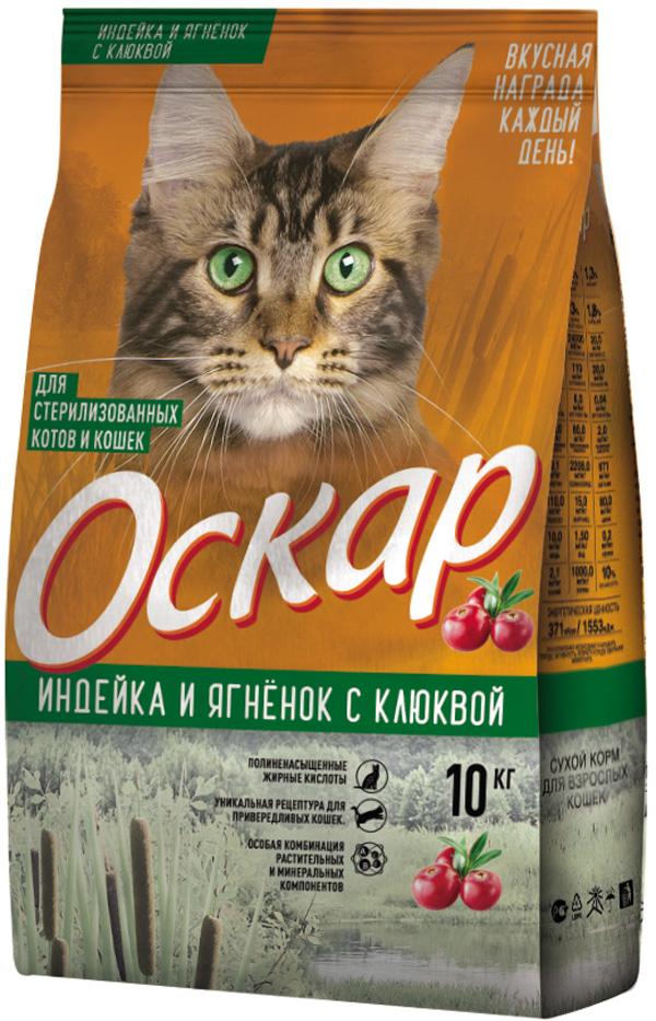 оскар для взрослых кастрированных котов и стерилизованных кошек с индейкой, ягненком и клюквой (10 кг)