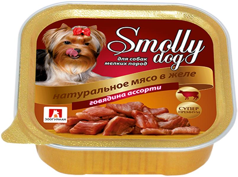 зоогурман Smolly Dog для взрослых собак маленьких пород ассорти с говядиной  (100 гр).
