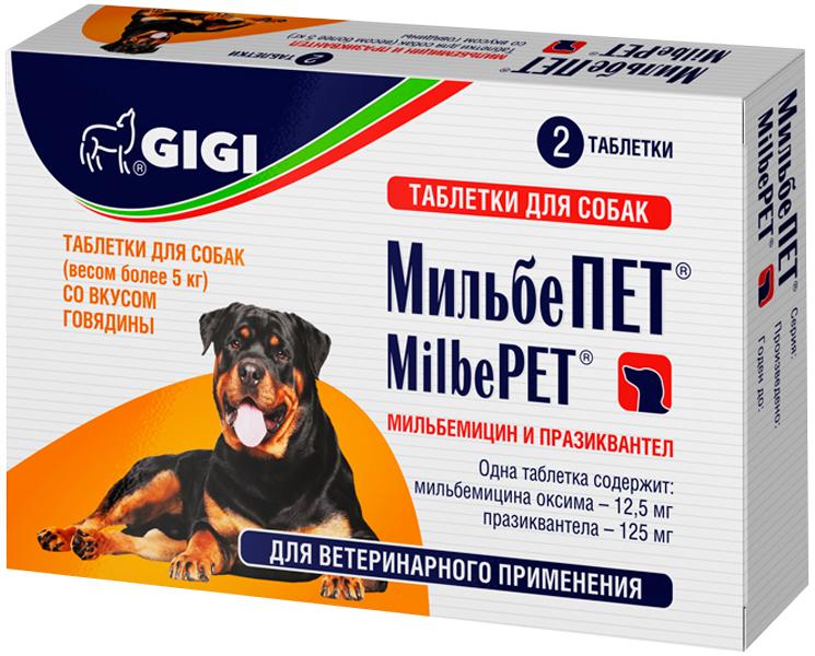 Gigi мильбепет антигельминтик для взрослых собак весом