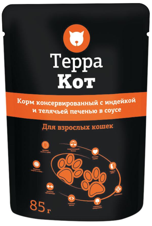 терра кот для взрослых кошек с индейкой и телячьей печенью в соусе 85 гр (85 гр х 26 шт)